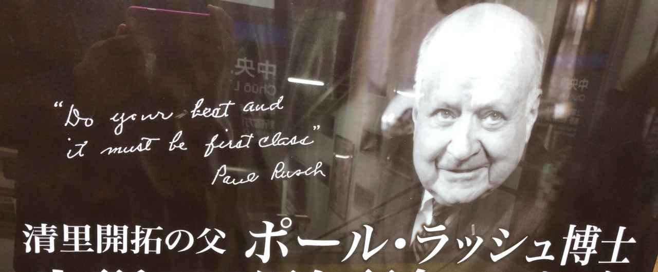 清里開拓の父 ポール・ラッシュ博士