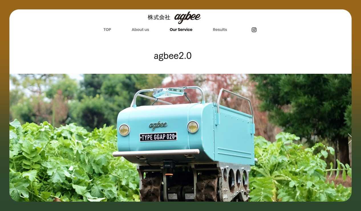 agbeeのホームページ