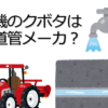 クボタは農機トラクターで有名ですが・・・実は水道管メーカ?長澤まさみCMイギリス編の疑問を解決!