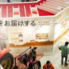 ヤンマーミュージアム長浜の楽しみ方は?ボートも建機も運転できる!